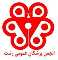 Rasht General Practitioners' Association